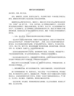 煤矿技术员的述职报告.docx