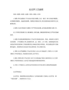 达克罗工艺流程.doc