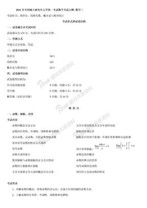 2012数学三考研大纲.doc