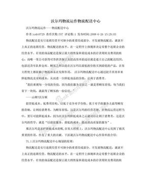 沃尔玛物流运作物流配送中心.doc
