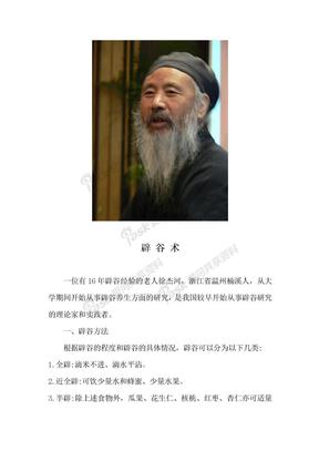 辟 谷 术 .doc