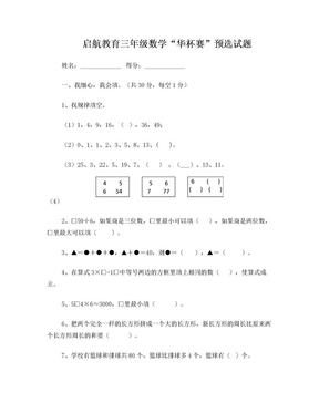 """""""华赛杯""""三年级数学预选题.doc"""