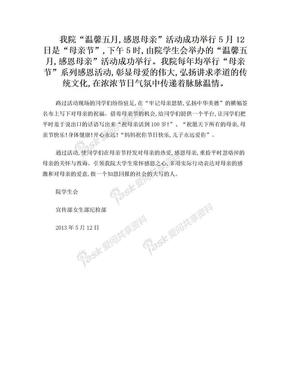 院学生会 母亲节活动新闻稿.doc