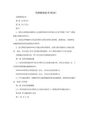 代持股协议书(范本).doc