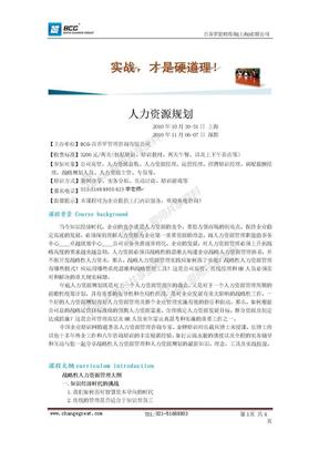 人力资源规划.doc