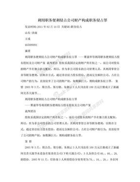 利用职务便利侵占公司财产构成职务侵占罪.doc