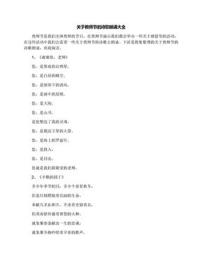 关于教师节的诗歌朗诵大全.docx
