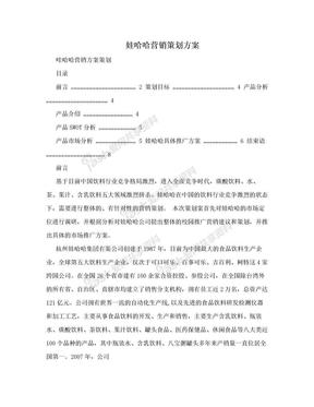 娃哈哈营销策划方案.doc