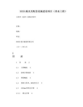 顶管、沉井结构计算书(详细).doc