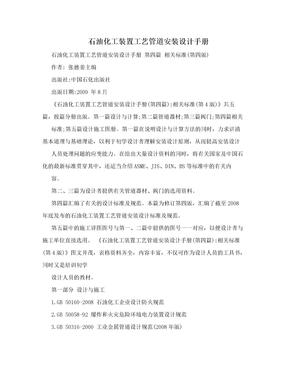 石油化工装置工艺管道安装设计手册.doc