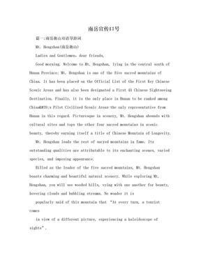 南岳宣传口号.doc