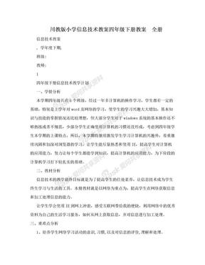 川教版小学信息技术教案四年级下册教案 全册.doc