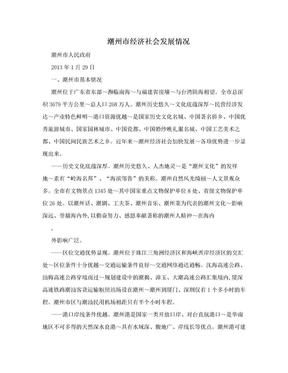 潮州市经济社会发展情况.doc