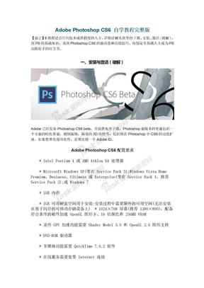Adobe_Photoshop_CS6_自学教程完整版(全面详解).doc
