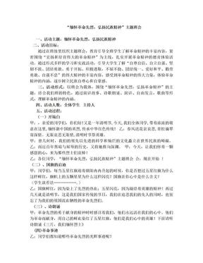 缅怀革命烈士_弘扬革命精神主题班会活动_(1)[1].doc
