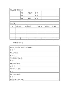 物业品质管理制度.doc