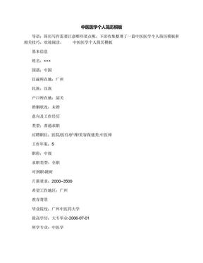 中医医学个人简历模板.docx