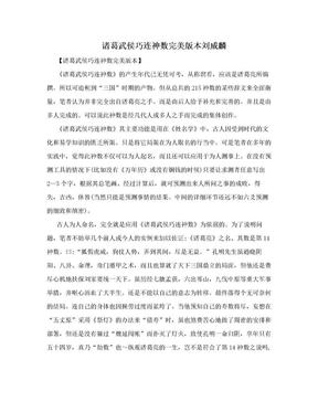 诸葛武侯巧连神数完美版本刘威麟.doc