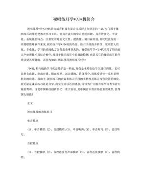视唱练耳训练_视唱练耳学习_机.doc