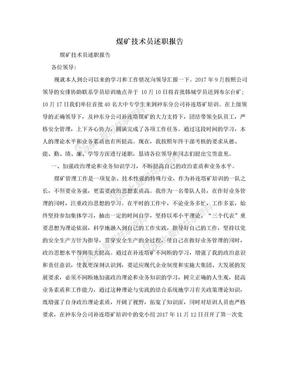 煤矿技术员述职报告.doc
