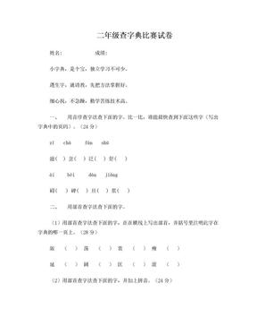 小学各年级查字典比赛试卷.doc