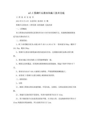 m7.5浆砌片石排水沟施工技术交底.doc