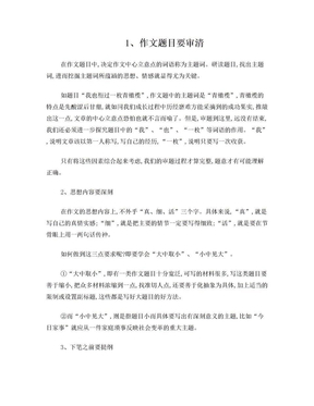 中考作文考场写作8大注意事项.doc