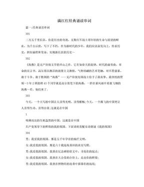 满江红经典诵读串词.doc