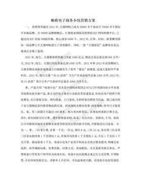 邮政电子商务小包营销方案.doc