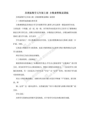 苏教版数学五年级上册 小数乘整数说课稿.doc