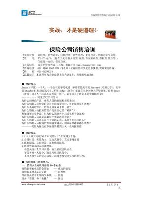 保险公司销售培训.doc
