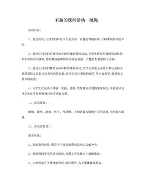 综合实践跳绳教学设计.doc
