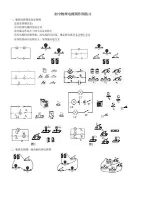 初中物理电路图作图练习2.doc