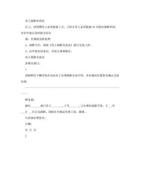 【员工离职申请表模板】员工离职申请表.doc