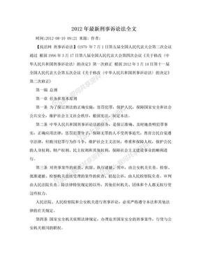 2012年最新刑事诉讼法全文.doc
