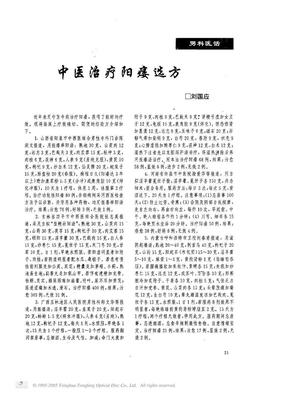 中医治疗阳痿选方.PDF
