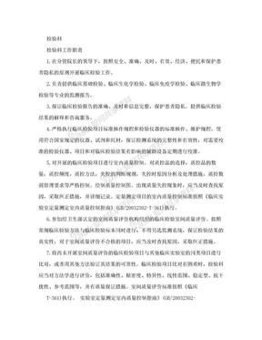 医院岗位职责检验科岗位职责.doc