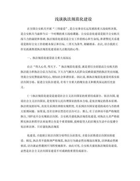 浅谈执法规范化建设.doc