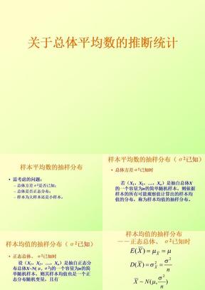 心理統計學200707單樣本t檢驗.ppt