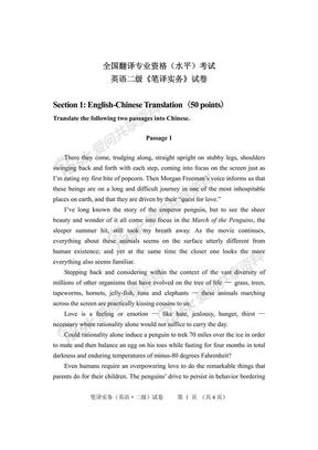 二级笔译实务.pdf