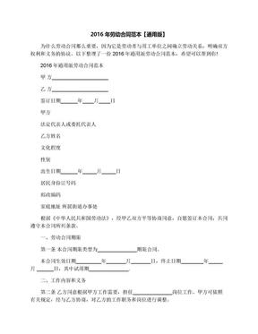 2016年劳动合同范本【通用版】.docx