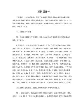 王圆箓评传.doc