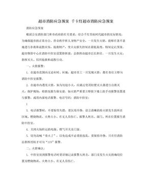 超市消防应急预案 千卡灯超市消防应急预案.doc