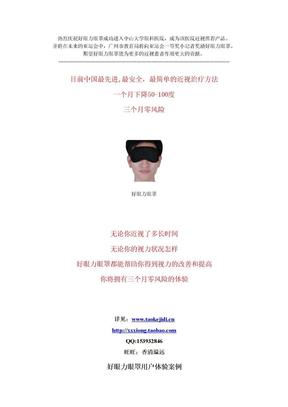 近视治疗手册.doc