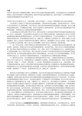 十八大新党章全文.doc