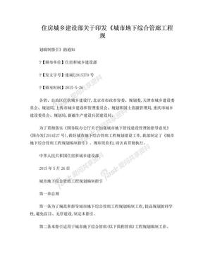 《城市地下综合管廊工程规划编制指引》.doc