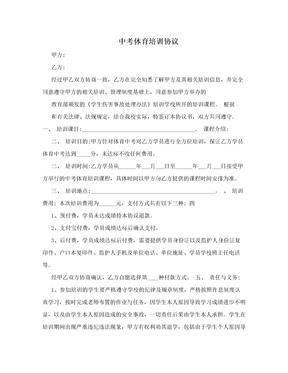 中考体育培训协议.doc