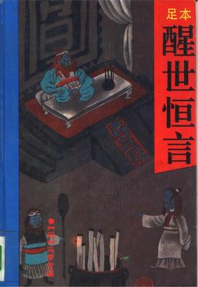 冯梦龙:醒世恒言.pdf