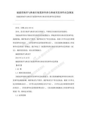 福建省海洋与渔业厅处置涉外涉台渔业突发事件应急预案.doc