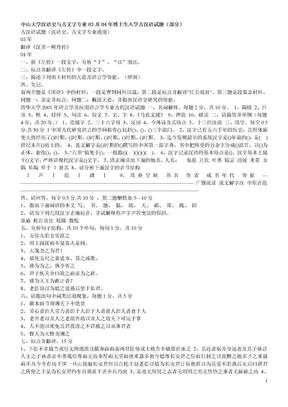 王力《古代汉语》考研笔记.doc